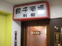 餃子酒場@豊洲・20171102・入口
