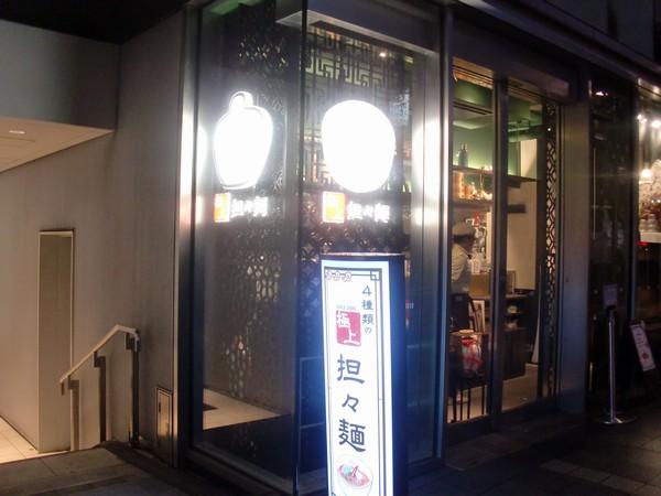 香家@渋谷・20171109・店舗