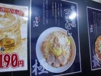 なおじ@御茶ノ水・20171114・ポップ2