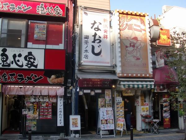 なおじ@御茶ノ水・20171114・店舗