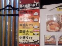 大臣@渋谷・201711121・麺量