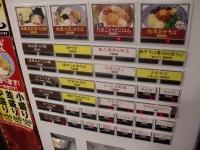 大臣@渋谷・201711121・券売機