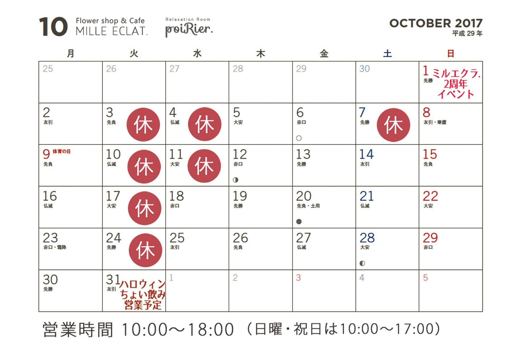 ミルエクラ.2017年10月の営業-千葉県佐倉市ユーカリが丘のお花屋さん