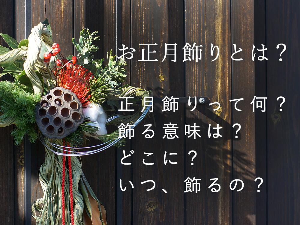 正月飾りとは飾る意味は? どこに、いつ、飾るの?千葉県佐倉市の花屋ミルエクラ.
