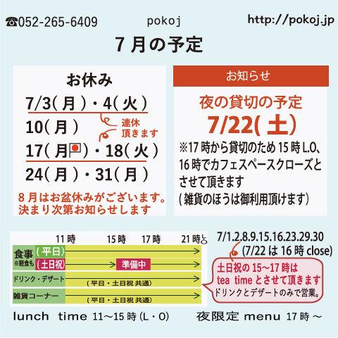 201707yasumi.jpg