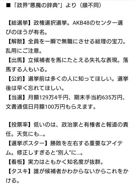 悪魔の辞典01