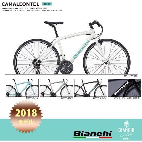 2018年最新モデル BIANCHI(ビアンキ) CAMALEONTE1 ALU (カメレオンテ1アル) クロスバイク