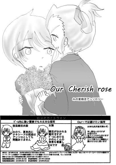 Our cherish rose