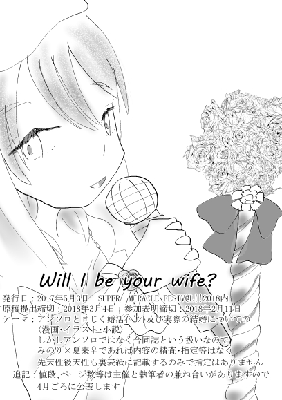 Will I be your wife