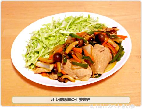 ショウガ料理01