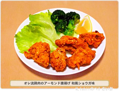 ショウガ料理04
