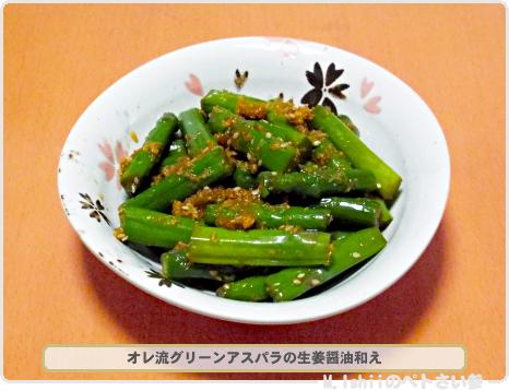 ショウガ料理05