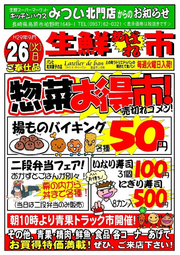 H29年9月26日(北門店)生鮮あばれ市ポスター