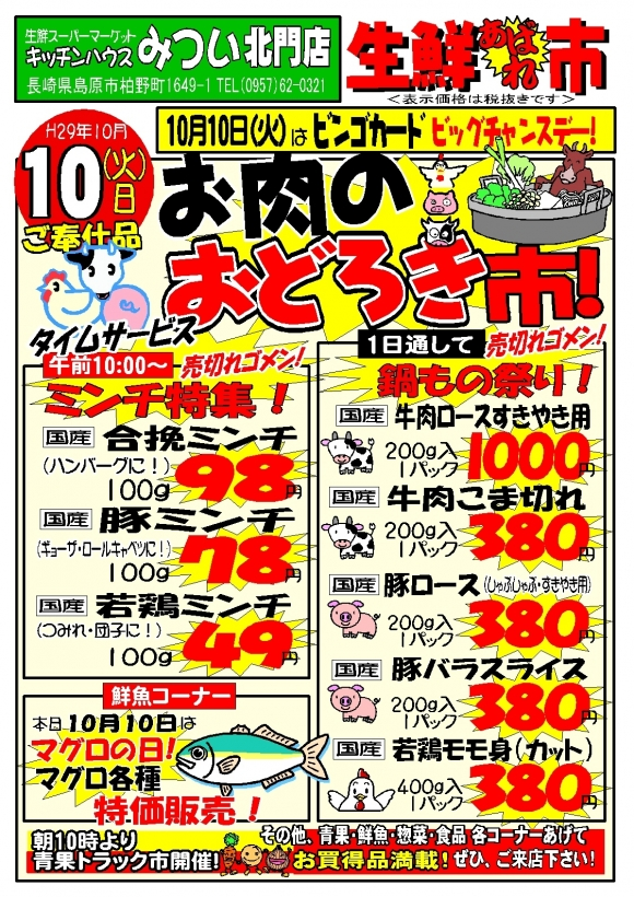 H29年10月10日(北門店)生鮮あばれ市ポスターA3