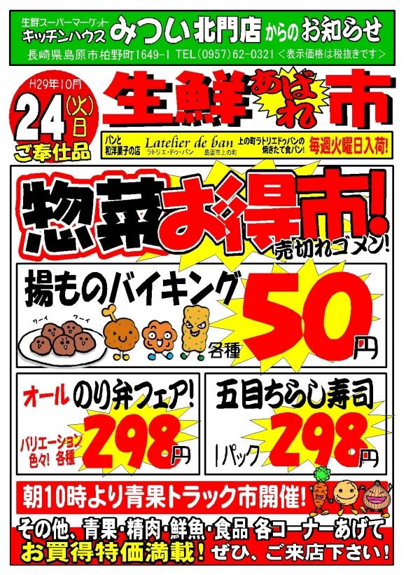 H29年10月24日(北門店)生鮮あばれ市ポスター