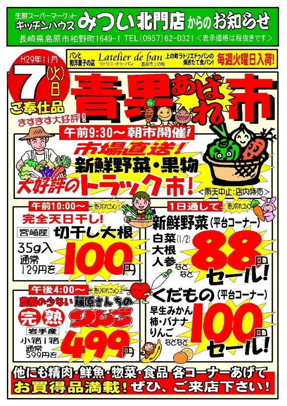 H29年11月7日(北門店)生鮮あばれ市ポスターA3