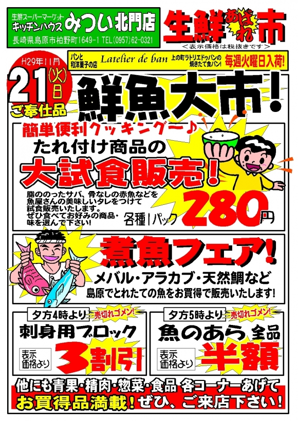 H29年11月21日(北門店)生鮮あばれ市ポスターA3