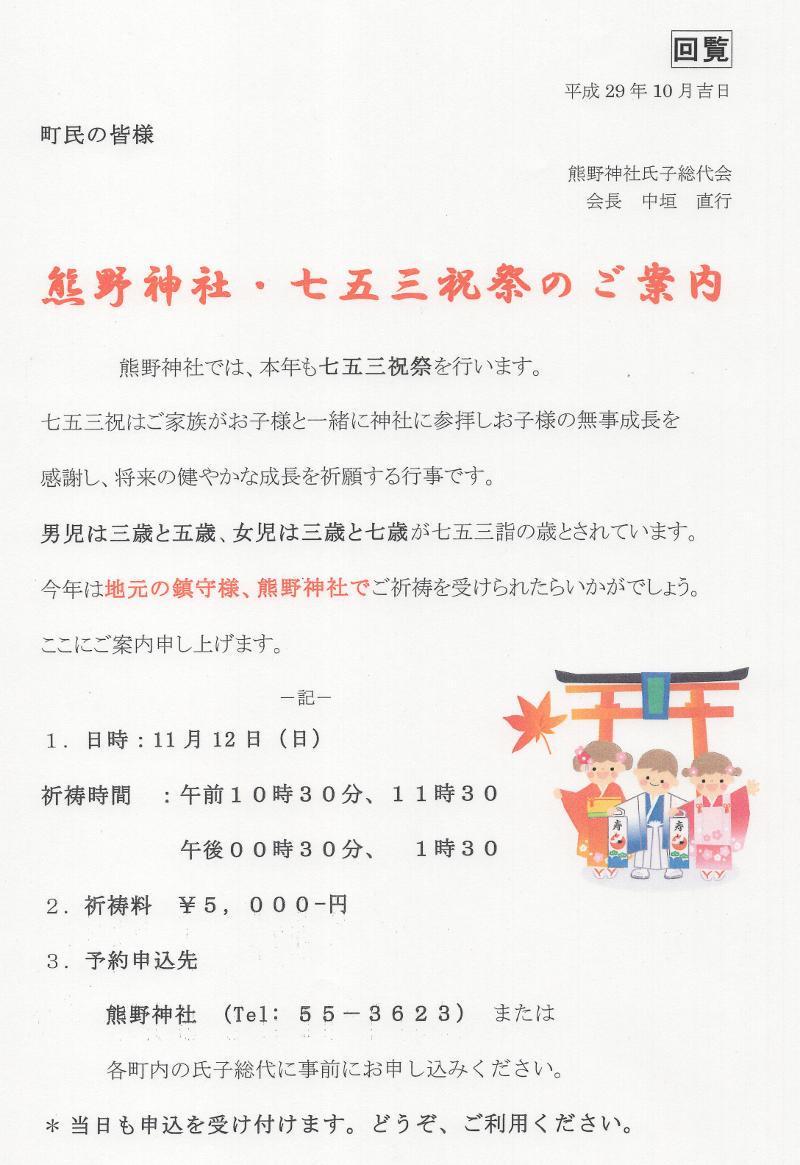 753熊野神社