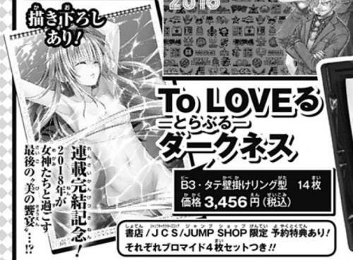 2018集英社コミックカレンダー (2)
