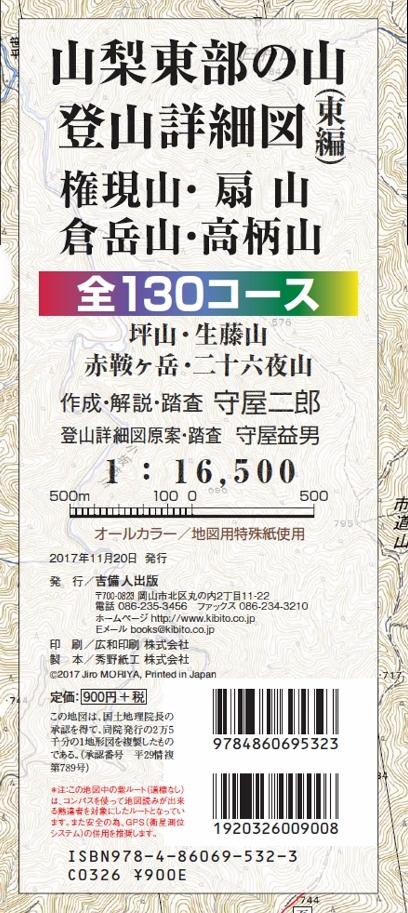 山梨東部 書影 (408x913)