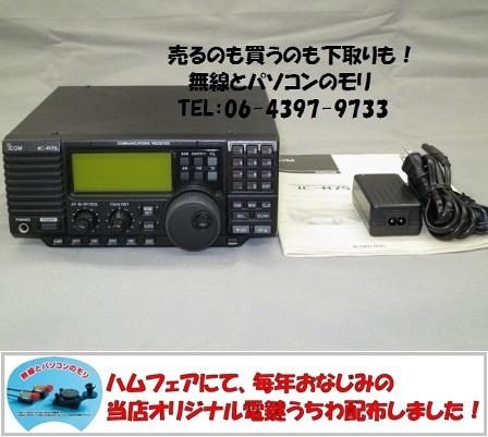 アイコム IC-R75 受信機 レシーバー ICOM (ICR75) コミュニケーションレシーバー
