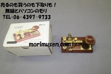 ミズホ通信 GMP BK-3 小型電鍵 縦振れ電鍵 輸入品 MIZUHO LLAVES TELEGRAFICAS ARTESANAS