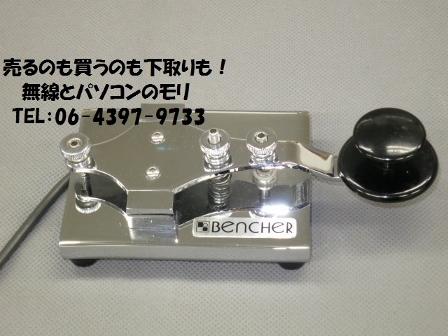 Bencher RJ-2 クロームベース ストレートキー ベンチャー 縦振れ電鍵