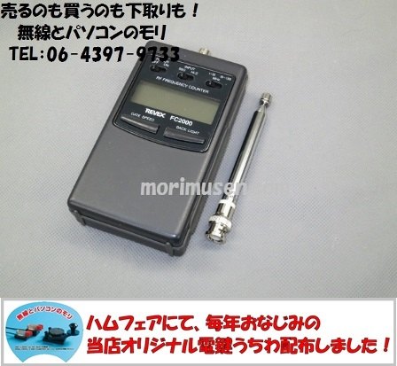 FC2000 周波数カウンター リーベックス/REVEX