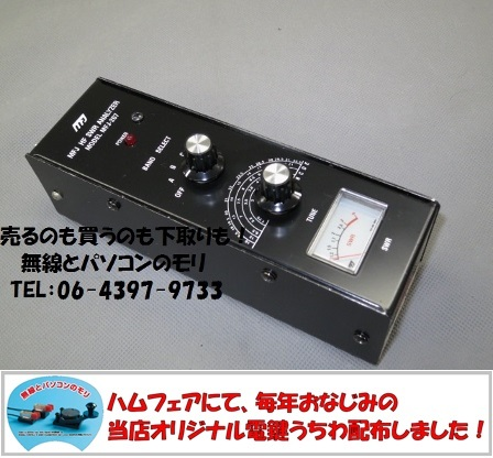 MFJ MFJ-207 HF SWRアナライザー