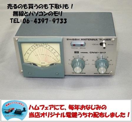 ダイワ CNW-917 50/144MHz アンテナチューナー DAIWA