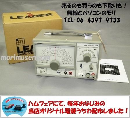LEADER Model 17A (17A) 広帯域テストオシレータ リーダー オシレーター