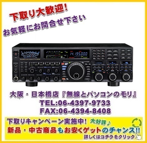 FTDX5000MP Limited 200W出力/ヤエス 八重洲無線