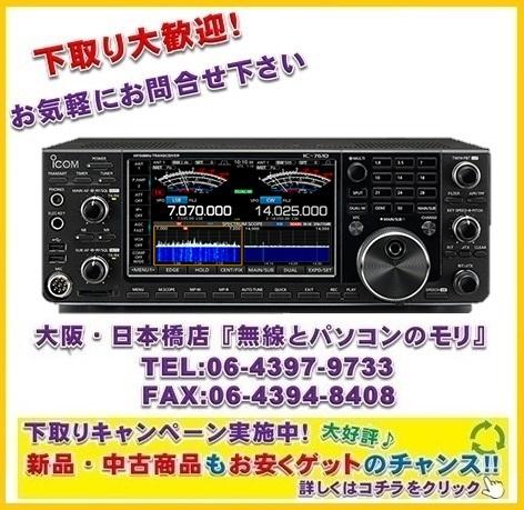 アイコム IC-7610(100W)/ IC-7610M(50W) HF+50MHz (SSB/CW/RTTY/PSK31・63/AM/FM) トランシーバー ICOM