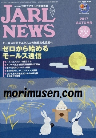 JARL NEWS 2017 秋号