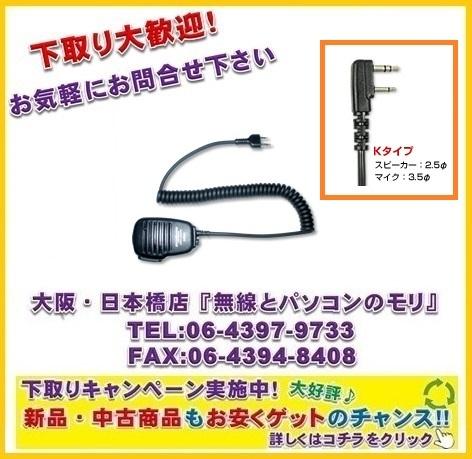 【新品】第一電波 MS800K ハンディ用スピーカーマイク 各種 DIAMOND ダイヤモンド / 第一電波工業株式会社