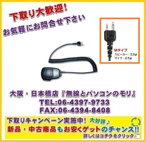 【新品】第一電波 MS800M ハンディ用スピーカーマイク 各種 DIAMOND ダイヤモンド / 第一電波工業株式会社