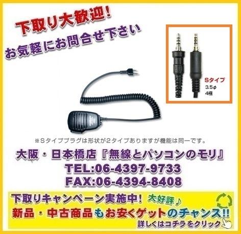 【新品】第一電波 MS800S ハンディ用スピーカーマイク 各種 DIAMOND ダイヤモンド / 第一電波工業株式会社