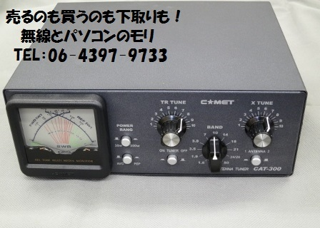 CAT-300 コメット アンテナチューナー 1.8〜60MHz MAX300W COMET