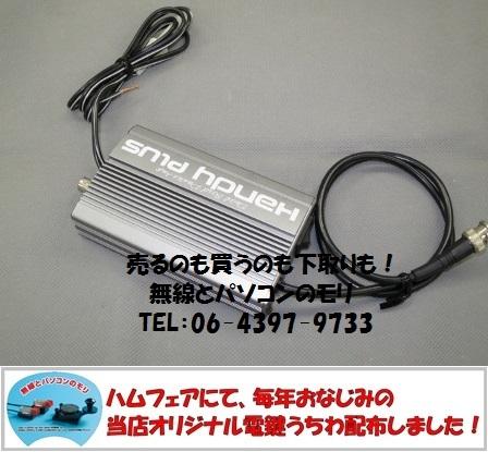 HL-721D 東京ハイパワー 144/430MHz帯 ハンディトランシーバー用10Wパワーアンプ