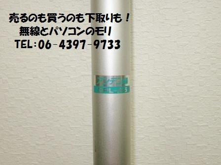 アンテン GPL-45 伸縮ポール  4段