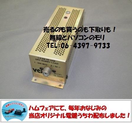 DL-650M 1.5KW ダミーロード ベクトロニクス VECTRONICS