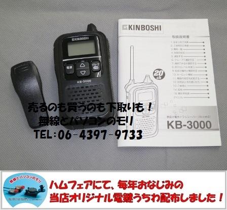 免許不要 KB-3000(IC-4110) 特定小電力トランシーバー/KINBOSHI キンボシ 特小