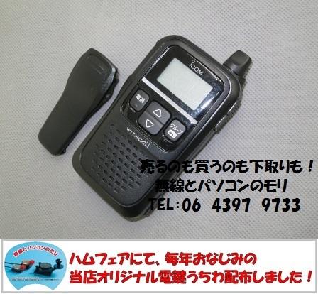 免許不要 IC-4110 特定小電力トランシーバー/アイコム 特小