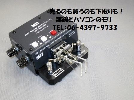 メモリー付エレキー MFJ-442 USA製/MFJ-564Bキー付き