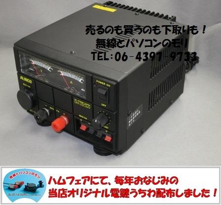 DM-320MV ALINCO Max 17A 安定化電源器/アルインコ DM320MV