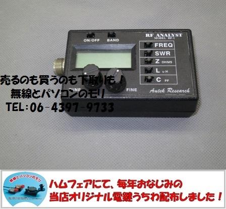 RF-1 HFアンテナ調整用測定器 RF ANALYST Autek Research
