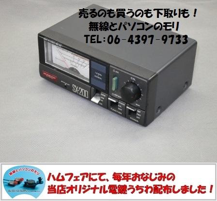 SX-200 SWR&POWER計 1.8〜200MHz DIAMOND 第一電波工業