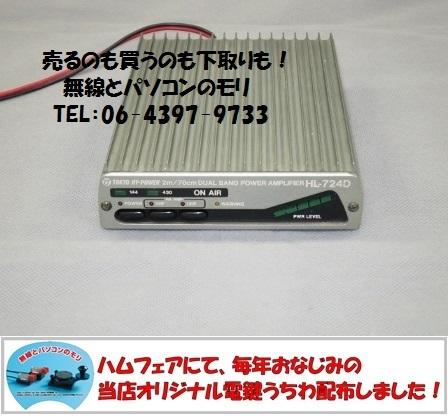 東京ハイパワー HL-724D  144/430MHz 出力25W リニアアンプ
