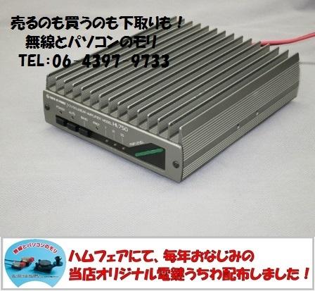 東京ハイパワー HL-750  7/21/50MHz  出力50W リニアアンプ