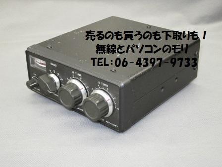 トリオ AT-130 ワーク対応 HFアンテナチューナー TRIO